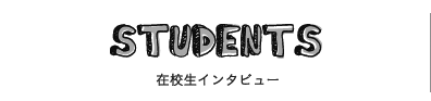 Students_interview
